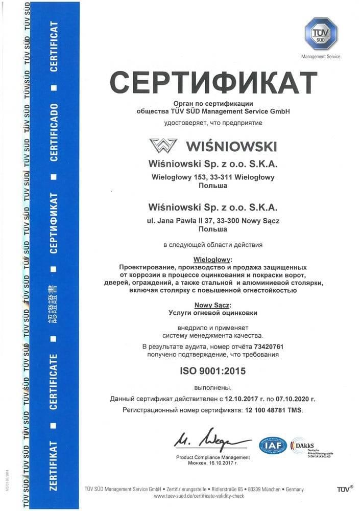 Сертифікат wisniowski-2