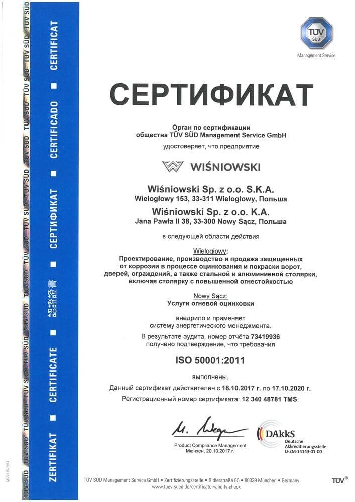 Сертифікат wisniowski-3
