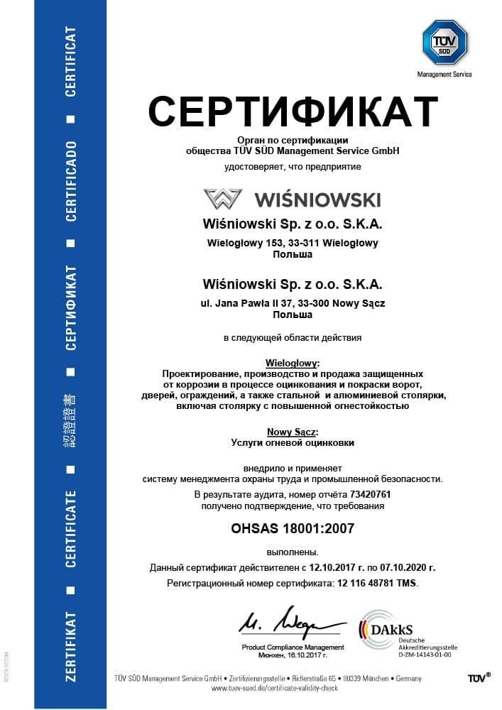 Сертифікат wisniowski-1