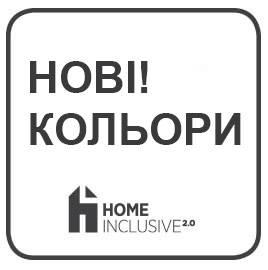 Home inclusive 2.0 Wisniowski. Нові кольори