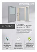 Промислові сталеві профільні двері