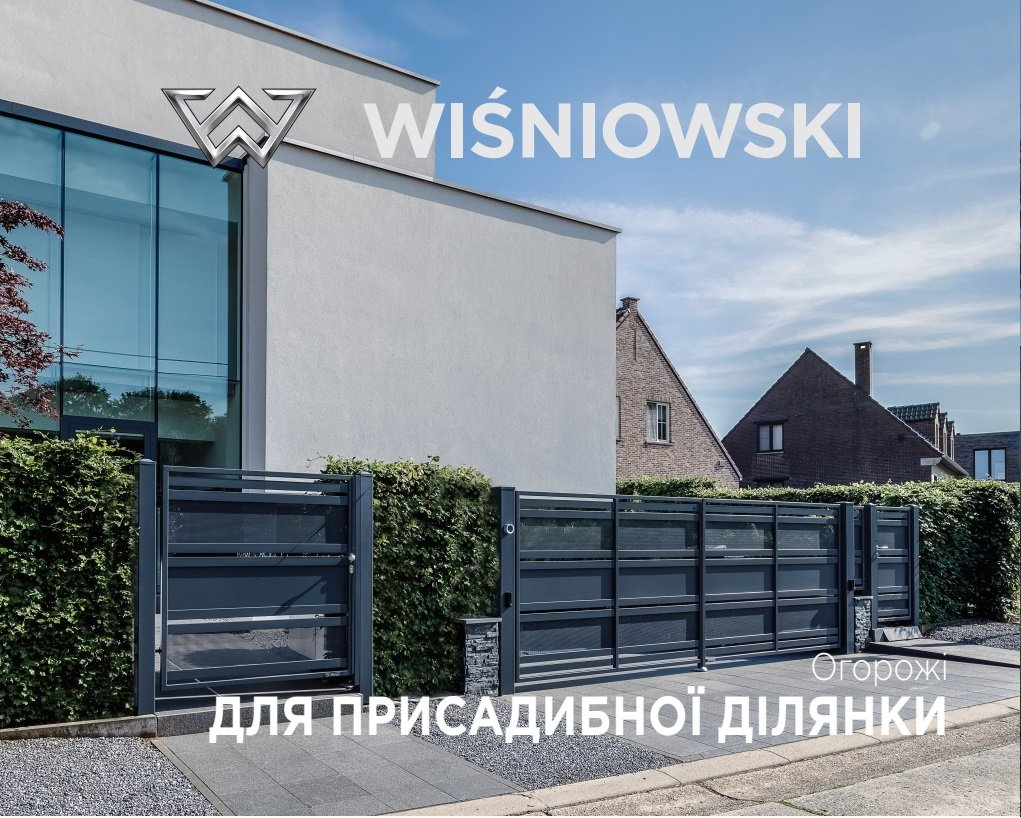 Wisniowski забор ua