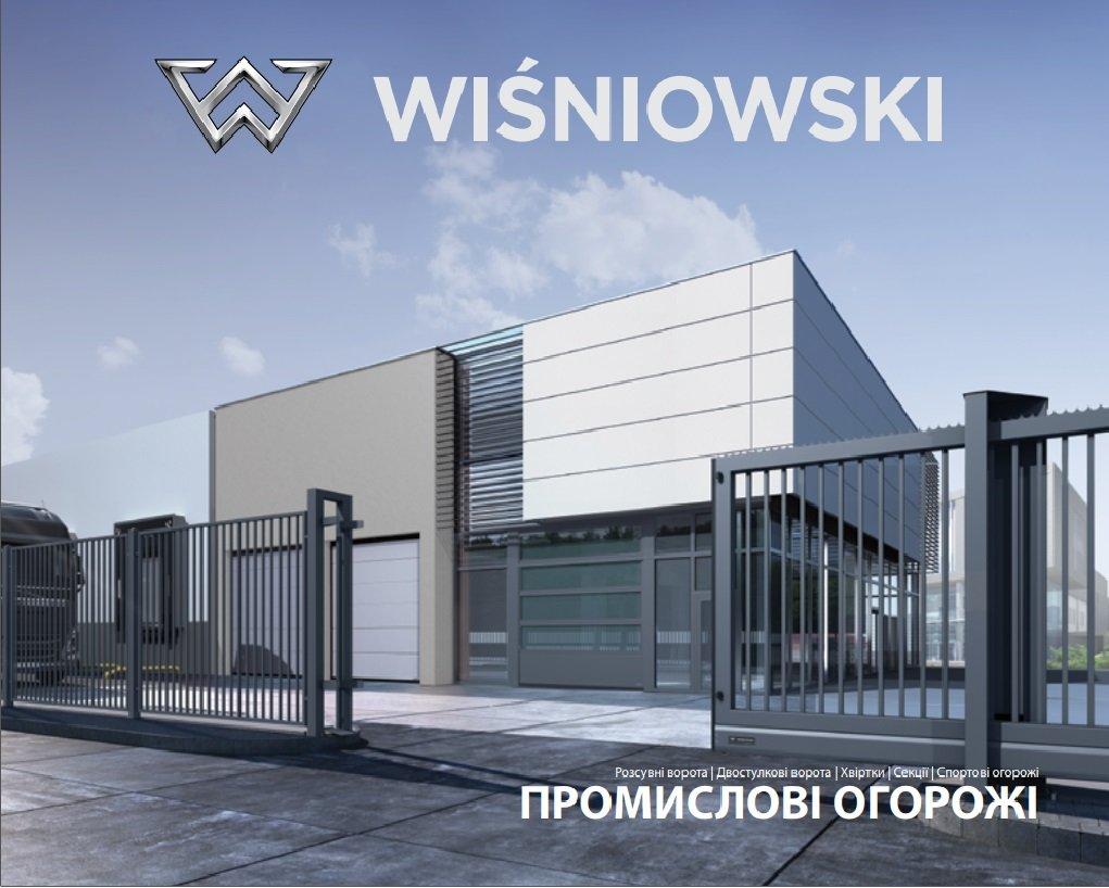 Wisniowski промислові огорожі UA