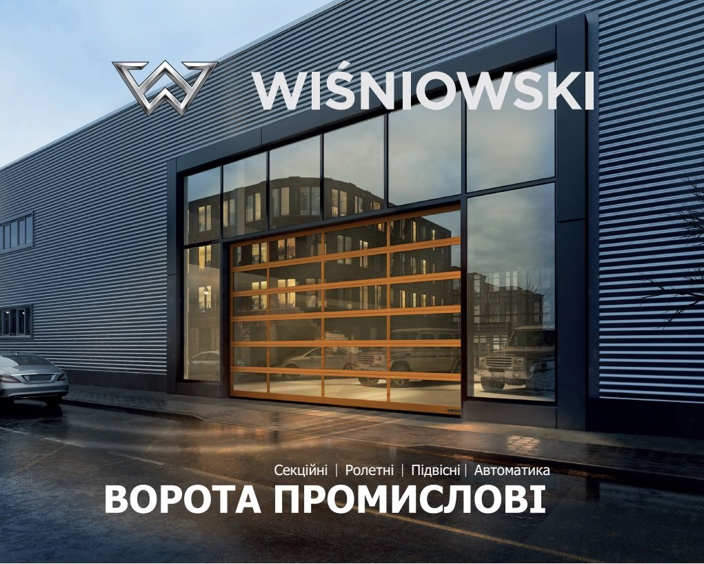 Wisniowski промышленные секционные ворота